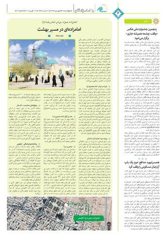 Vij-salam-No70.pdf - صفحه 6