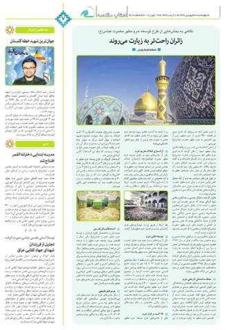 Vij-salam-No70.pdf - صفحه 7