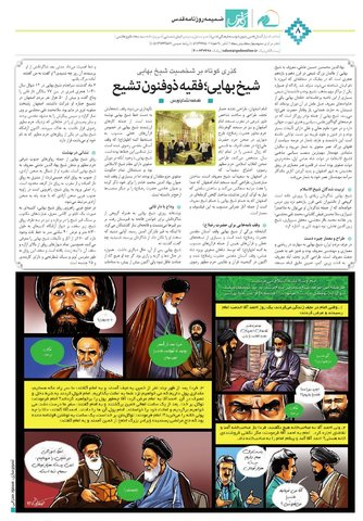 Vij-salam-No70.pdf - صفحه 8