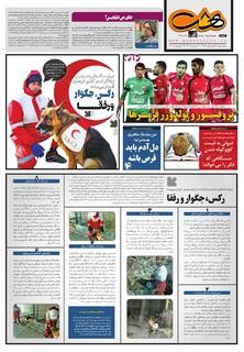 Hasht-01-31.pdf - صفحه 1
