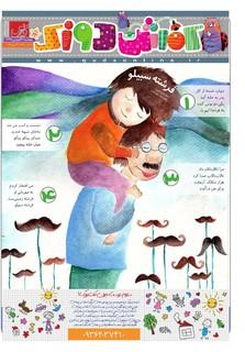 Kafshdoozak-No.22.pdf - صفحه 1