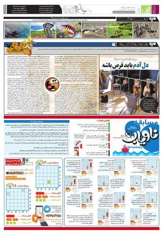 Hasht-01-31.pdf - صفحه 4