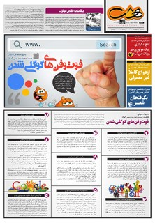 Hasht-02-02.pdf - صفحه 1