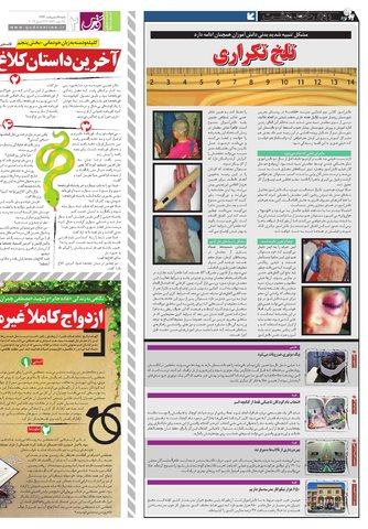 Hasht-02-02.pdf - صفحه 2