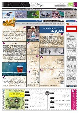 Hasht-02-02.pdf - صفحه 4