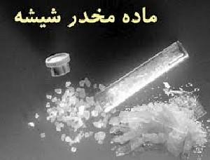ماده مخدر شیشه