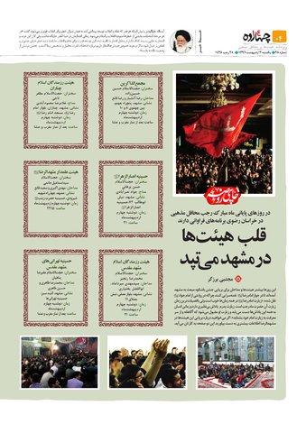 Vij-Chahardah-No-28.pdf - صفحه 4