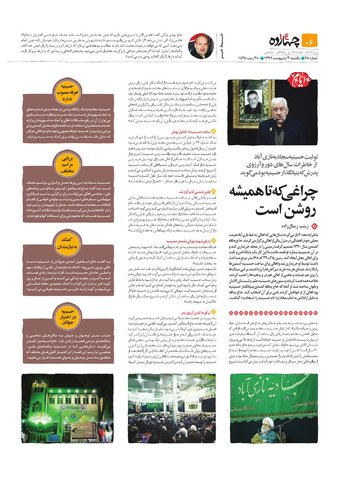 Vij-Chahardah-No-28.pdf - صفحه 6