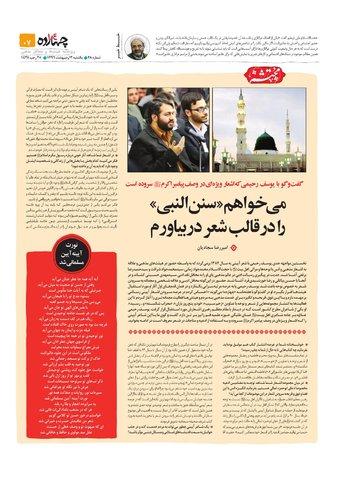 Vij-Chahardah-No-28.pdf - صفحه 7