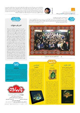 Vij-Chahardah-No-28.pdf - صفحه 8