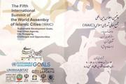پنجمین اجلاس بینالمللی مجمع شهرهای اسلامی در قزوین آغاز بکار کرد