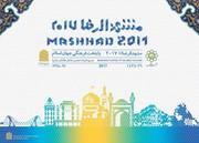 مشهد میزبان شهرداران جهان اسلام می شود