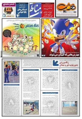 Hasht-02-04.pdf - صفحه 1