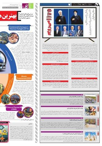 Hasht-02-04.pdf - صفحه 2