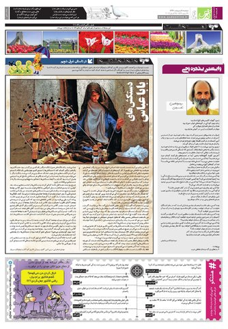 Hasht-02-04.pdf - صفحه 4