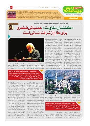 Vij-Beytolmoghadas-No-16.pdf - صفحه 4
