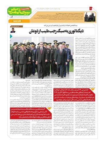 Vij-Beytolmoghadas-No-16.pdf - صفحه 5