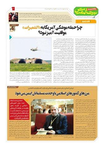 Vij-Beytolmoghadas-No-16.pdf - صفحه 6