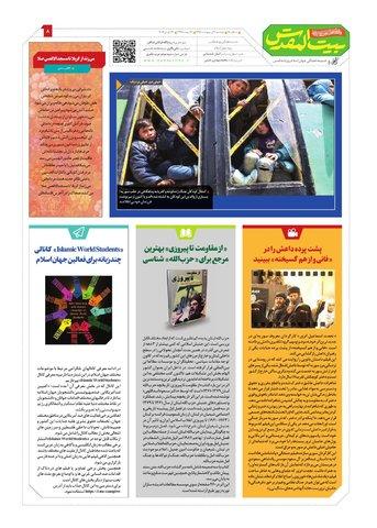 Vij-Beytolmoghadas-No-16.pdf - صفحه 8