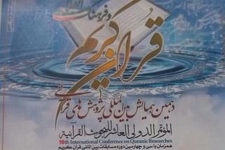 همایش بین المللی پژوهش های قرآنی