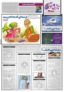 Hasht-02-06-.pdf - صفحه 1