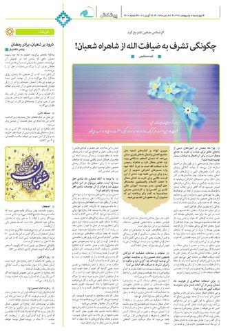 Vij-salam-No71.pdf - صفحه 3