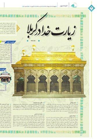 Vij-salam-No71.pdf - صفحه 4