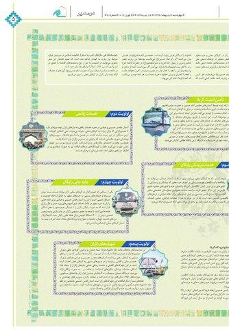 Vij-salam-No71.pdf - صفحه 5