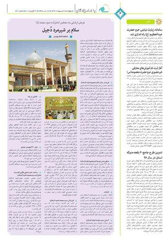 Vij-salam-No71.pdf - صفحه 6