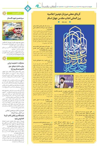 Vij-salam-No71.pdf - صفحه 7