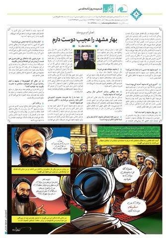 Vij-salam-No71.pdf - صفحه 8