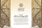 مساء اليوم...إختتام المسابقات القرآنية الدولية والدورة الأولى من مسابقة القرآن الدولية للإناث في إیران