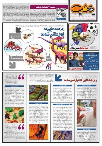 Hasht-02-07-.pdf - صفحه 1