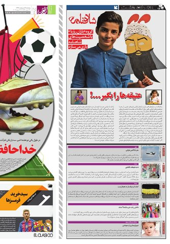 Hasht-02-07-.pdf - صفحه 2