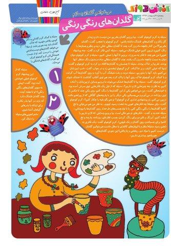Kafshdoozak-No.23.pdf - صفحه 2
