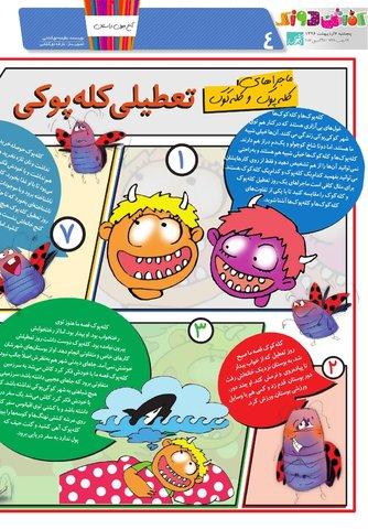 Kafshdoozak-No.23.pdf - صفحه 4