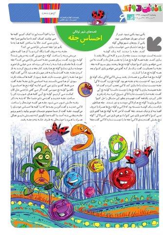 Kafshdoozak-No.23.pdf - صفحه 6