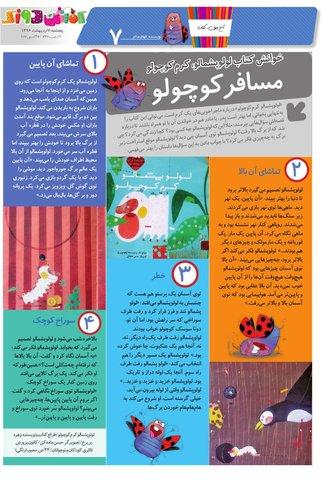 Kafshdoozak-No.23.pdf - صفحه 7