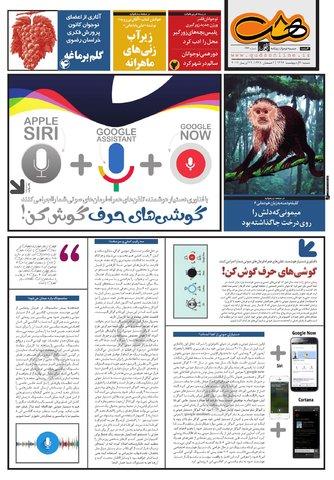 Hasht-02-09.pdf - صفحه 1