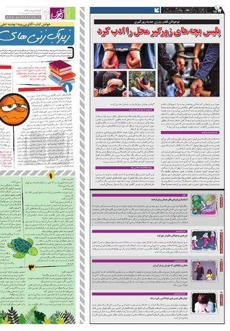 Hasht-02-09.pdf - صفحه 2
