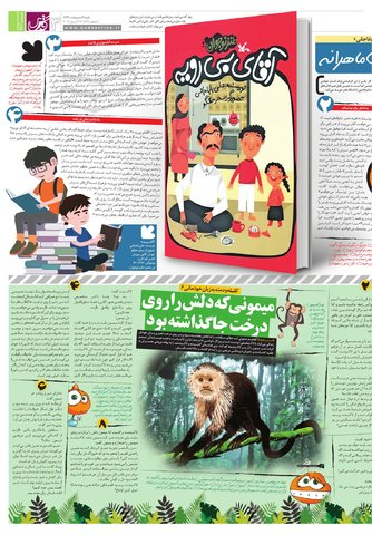 Hasht-02-09.pdf - صفحه 3