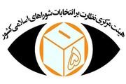 داوطلبان انتخابات شوراها ضوابط قانونی «تبلیغات» را رعایت کنند