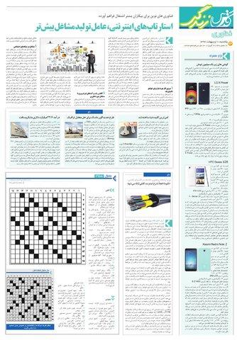 zendegi.pdf - صفحه 8