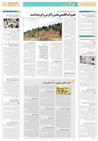 mihan.pdf - صفحه 3