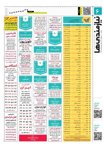96.2.10-e.pdf - صفحه 6