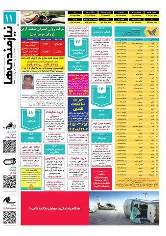 96.2.10-e.pdf - صفحه 11