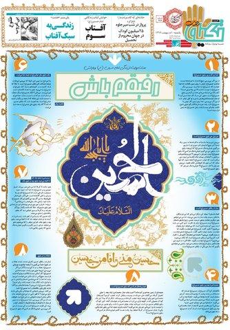 Hasht-02-10.pdf - صفحه 1