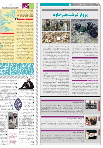 Hasht-02-10.pdf - صفحه 2