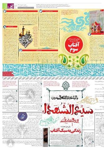 Hasht-02-10.pdf - صفحه 3