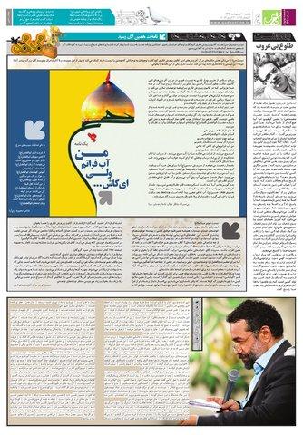 Hasht-02-10.pdf - صفحه 4